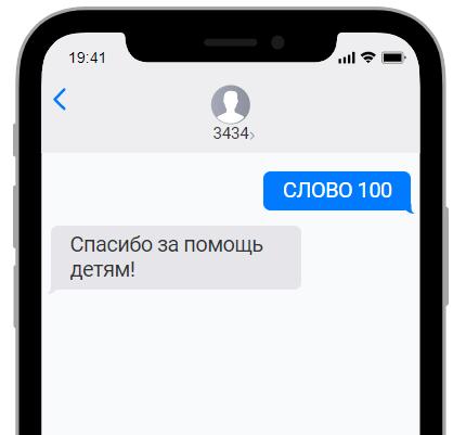 Пожертвование через SMS